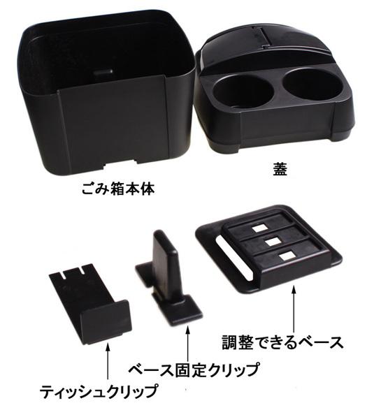 車用蓋付きゴミ箱 ドリンクホルダーつき 分類できるゴミ箱ーーゴミ箱1分解図