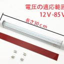 12V-85V 72発LED 室内灯 ルームランプ スイッチ付き